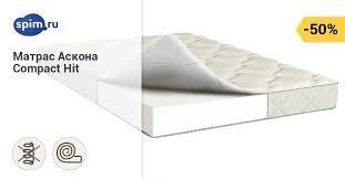 <b>Матрас АСКОНА COMPACT HIT</b> — купить матрас Askona ...