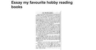 essay my favourite hobby reading books google docs
