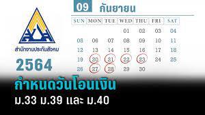ด่วน! เคาะแล้ววันโอนเงินเยียวยารอบ 2 ม.33 ม.39 ม.40 ได้ 13 จว. - ดีเดย์ 20  ก.ย.โอน 5,000 มาตรา 40 สมัครใหม่ : PPTVHD36