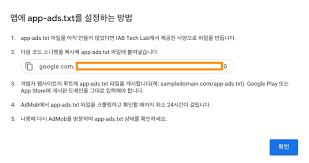 wix 윅스 에 app ads txt 설정하는 방법