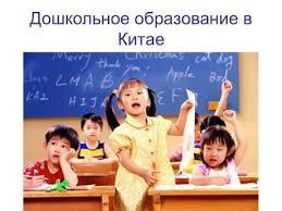 Презентация на тему Современное дошкольное образование в  Дошкольное образование в Китае Туда принимают детей в возрасте 3 6 лет Сейчас