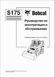 bobcat s175 and s185 turbo