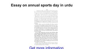 essay on annual sports day in urdu google docs