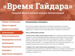Инновационные формы массовой работы библиотек Всероссийский конкурс для библиотекарей Время Гайдара