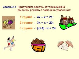 Презентация по математике на тему Решение задач с помощью  Придумайте задачу которую можно было бы решить с помощью уравнения 1 группе