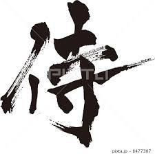 日本兵 兵 イラスト 漢字 文字 言葉 かっこいいの写真素材 Pixta