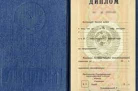 Купить диплом СССР в Перми с доставкой Образец Диплом специалиста СССР с приложением образца до 1996 года