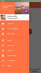 Swami Vivekananda Quotes Telugu Vivekanandha Quote For Android Apk