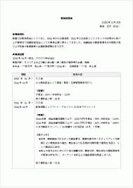 履歴書職務経歴書テンプレートexcelword無料ダウンロード