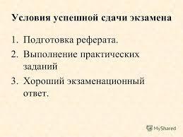 Презентация на тему Новокузнецкий филиал Томского  Подготовка реферата 2 Выполнение практических заданий 3 Хороший экзаменационный ответ
