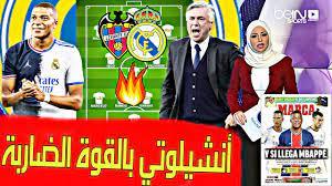 عاجل قبل موعد مباراة ريال مدريد و ليفانتي مفاجأة تشكيلة أنشيلوتي 🔥مبابي  لريال مدريد|بيريز هالاند - YouTube