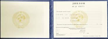 Стоимость Диплом техникума с приложением образца СССР до 1996 года