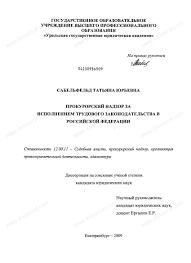 Диссертация на тему Прокурорский надзор за исполнением трудового  Диссертация и автореферат на тему Прокурорский надзор за исполнением трудового законодательства в Российской Федерации