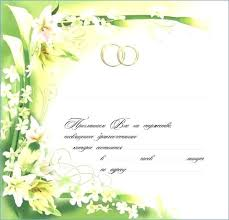 wedding invitation design templates wedding invitation card design template free download sample cards
