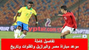 موعد مباراه مصر والبرازيل في ربع نهائي أولمبياد طوكيو 2020 والقنوات الناقلة  وتاريخ المواجهات - ثقفني
