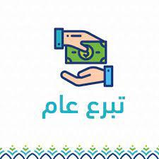 تبرع جمعية غراس شاركنا الغرس - جمعية غراس لتنمية الطفل