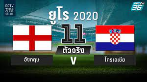 PPTV รายชื่อ 11 ตัวจริง ฟุตบอลยูโร 2020 อังกฤษ พบโครเอเชีย 13 มิ.ย. 64 :  PPTVHD36