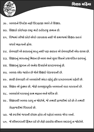 easy english gujarati grammar thoughts about teacher mentor guru thoughts about teacher mentor guru