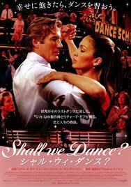 シャル ウィー ダンス