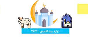 عاجل الحكومة تعلن عن زيادة أيام إجازة عيد الأضحى 2021 - كورة في العارضة