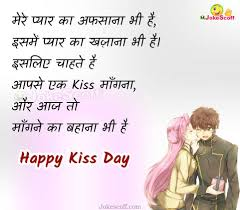 Top 51 Kiss Day Status In Hindi Eng Kiss Day Wishes Sms And