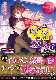 152 センチ 62 キロ の 恋人 2 漫画