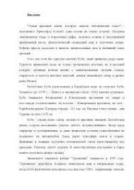 Реферат на тему Особенности приготовления блюд из яиц в болгарской  Реферат на тему Особенности становления национальной кубинской кухни