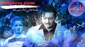 Yasseralzoor - اصاحب مين هاني شاكر مع الشعر