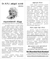 dr apj abdul kalam memorial state level art competition award  sri dharshini kalaikoodam apj kalam 2016 17