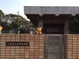 香川 県 よし づ 幼稚園