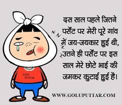 best hindi funny jokes on exam results