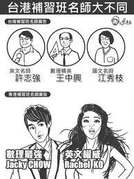 台湾と香港の差皮肉ったマンガが人気