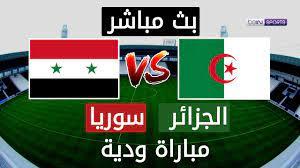 بث مباشر نتيجة مباراة سوريا والجزائر مباراة دوية قبل تصفيات كاس العالم -  YouTube