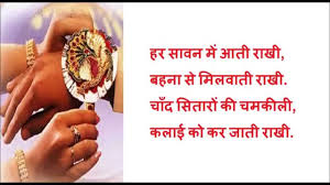 hindi poem for kids about raksha bandhan rakhi festival