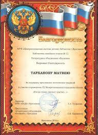Дипломы  Смирнова Валерия Грамота и диплом за участие в олимпиаде по дисциплине Биология