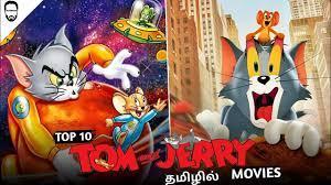 DOWNLOAD: Tom And Jerry Tamil Dubbed Movie .Mp4 & MP3, 3gp |  NaijaGreenMovies, Fzmovies, NetNaija