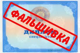 В Украине можно купить даже настоящий фальшивый диплом