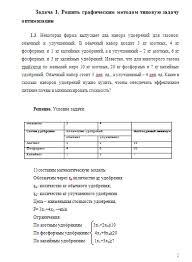 Контрольная по математическому программированию Контрольные  Контрольная по математическому программированию 30 06 12