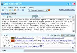 Антиплагиат онлайн проверка большого текста без регистрации  программа проверки на антиплагиат
