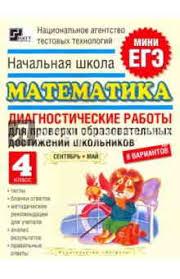 Альхова Долева Сидоренкова Обществознание класс  Математика 4 класс Диагностические работы для проверки