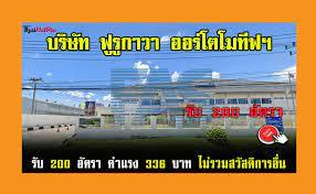 ThaiHotPro.com , บริษัท ฟูรูกาวา ออร์โตโมทีฟ ซีสเต็มส์ (ประเทศไทย)  รับสมัครพนักงาน รวม 200 อัตรา ค่าแรง 336 บาท ไม่รวมสวัสดิการอื่น  นิคมปิ่นทอง, ศรีราชา, ชลบุรี