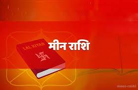 मीन राशि - meen rashi - लाल किताब राशिफल