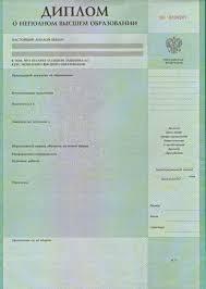 Купить диплом о неполном высшем образовании в Санкт Петербурге  Купить диплом о неполном высшем образовании в Санкт Петербурге