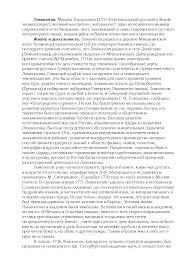 РЕФЕРАТ на тему Ломоносов личность учёный поэт docsity  Это только предварительный просмотр