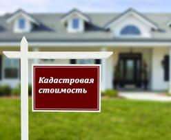 Изменения кадастровой стоимости земельных участков 16 12 3