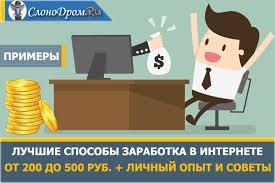 Как за день заработать в интернете 500 рублей, опцион это кратко