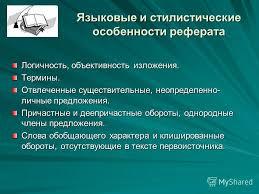 Презентация на тему Реферат небольшой статьи фрагмента статьи  7 Языковые и стилистические особенности реферата