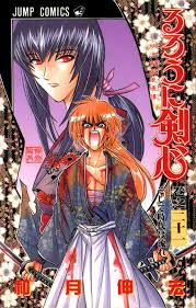 Fast and free shipping free returns cash on delivery available on eligible purchase. 32 Kenshin Volume Covers Ideas In 2021 Rurouni Kenshin Manga Shōnen Manga