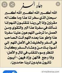 دعاء_السفر دعاء السفر... - الشيخ موسى الخلف Moussa Alkhalaf