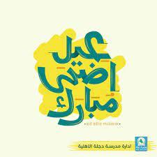 عيد أضحى مبارك... - مدرسة دجلة الابتدائية الاهلية - السيدية